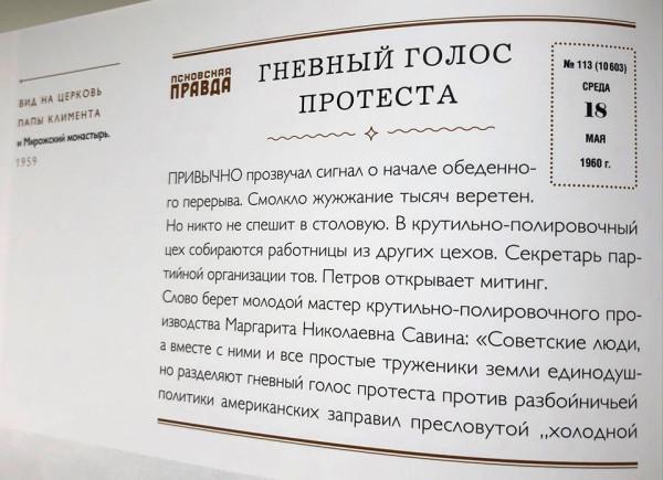 Псковская правда 1960 год