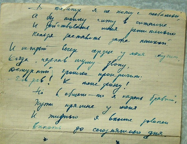 Автограф Н.И. Каткова 1960 год