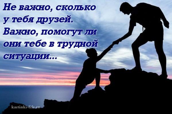 ne_vazhno_skolko_u_tebya_druzey_vazhno_pomogut_li_oni_tebe_v_trudnoy_situacii