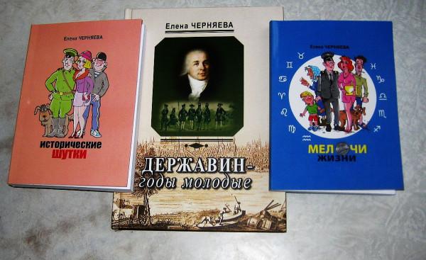 12 13 и 14 книги Елены Черняевой 2020 год