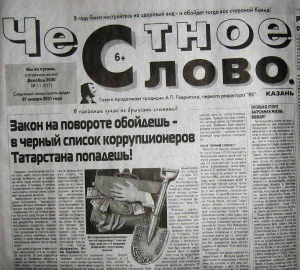 Газета ЧС Казань