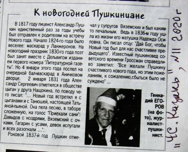 Из газеты ЧС № 11 2020