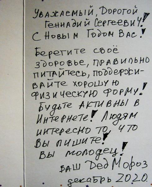 Поздравление Егорову на 2021-й год