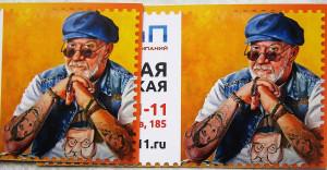 Ирек Ахметов на визитке 2021
