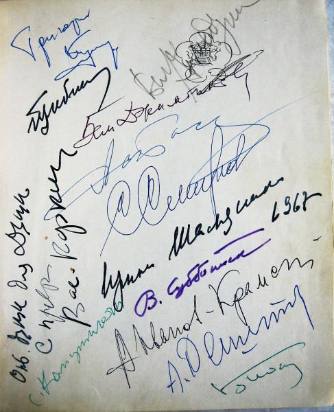 Автограф Ахмадулиной справа вверху 1967