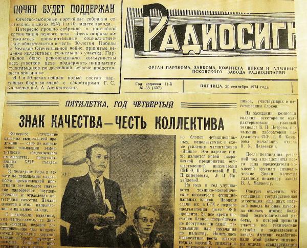 Газета завода ПЗР 1974 год
