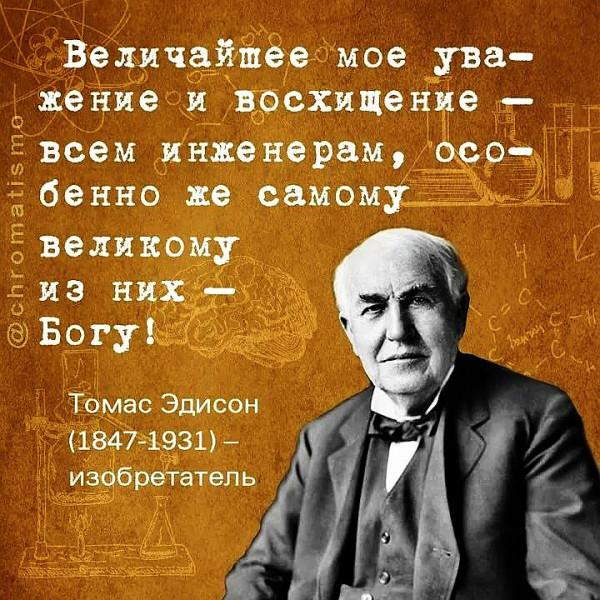 Цитата Эдисона