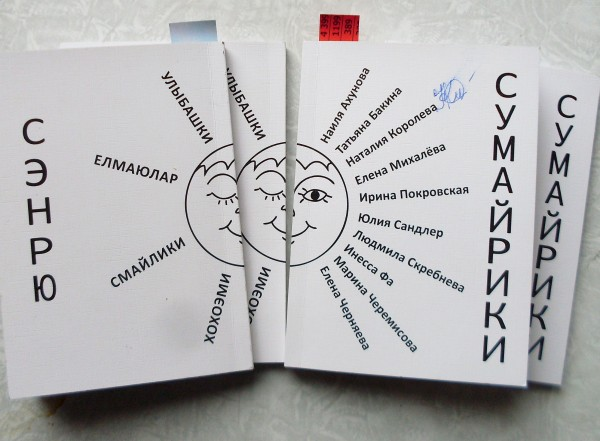 Книга улыбашек Казань окт 2021