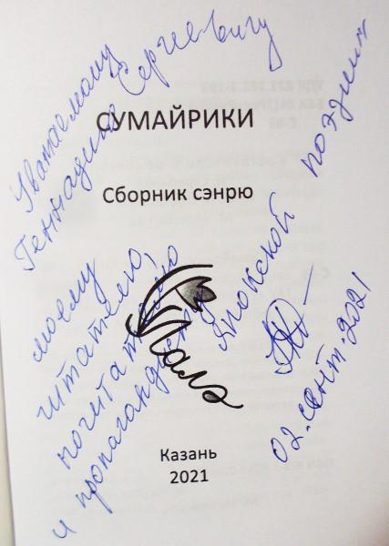 Автограф Наталии Королевой