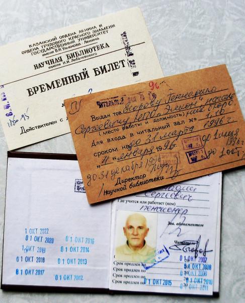 Билеты читателя Егорова