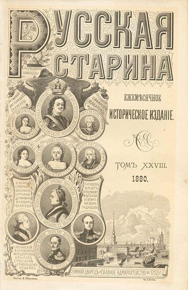 тит лист РУССКОЙ СТАРИНЫ