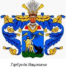 Нащокиных герб