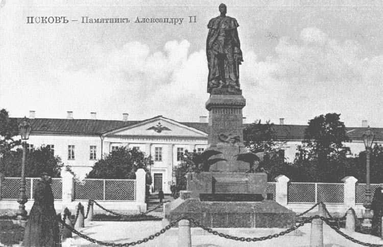 Александру в Пскове