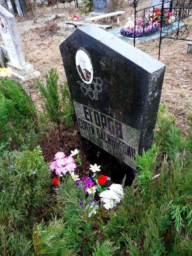 Надгробие СВ Егорова УМ