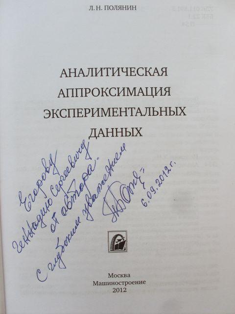Автограф Полянина