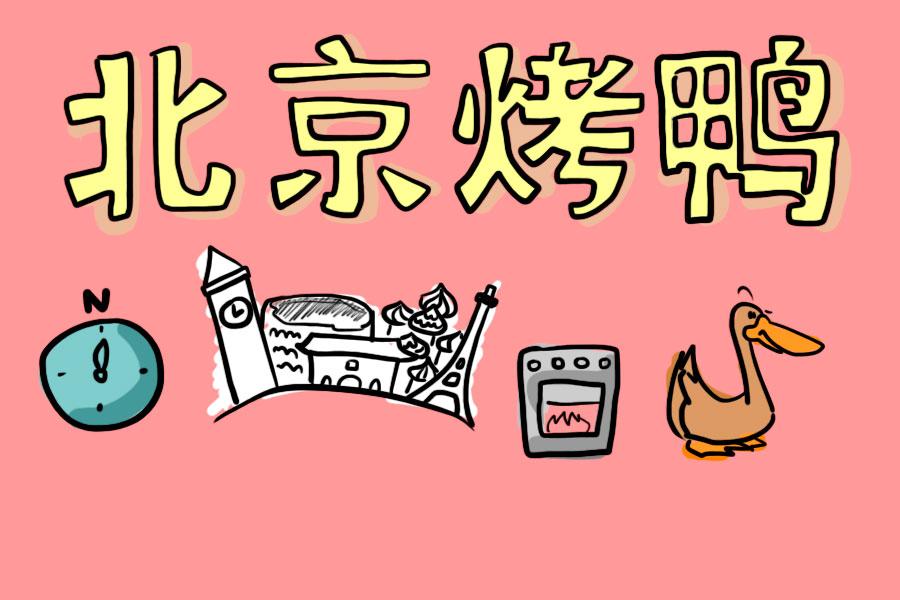 Иероглиф утка по пекински