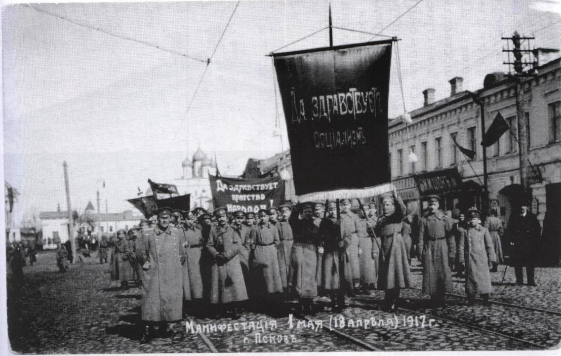1 мая 1917 в Пскове
