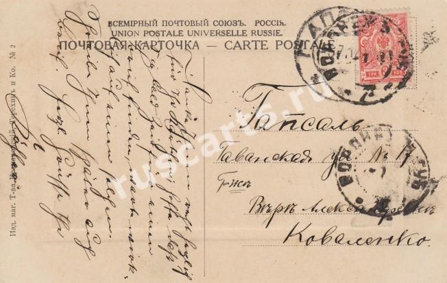 Гапсаль открытка