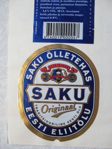 саку синее