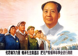 Мао и народ