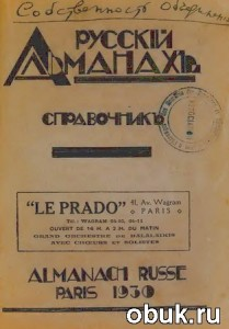 Старый Альманах