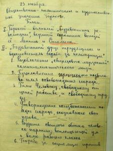 1-я стр текста о Горьком