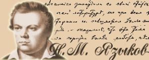 автограф Языкова