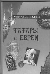 tatary-i-evrei
