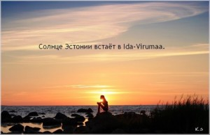 Eesti_sun