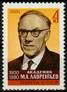 Rus_Stamp_Lavrentiev-1981