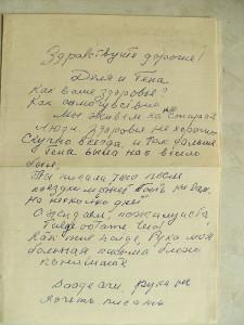 Письмо от Алиде 1987