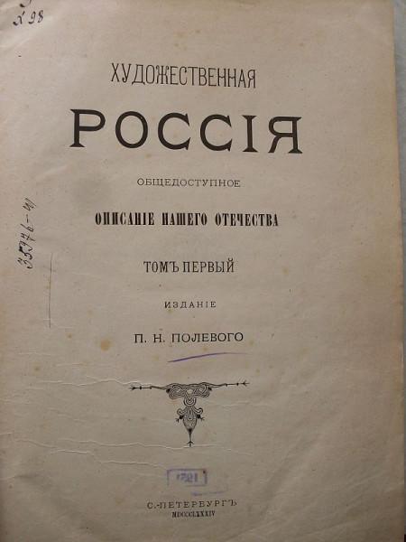 Худ.Россия, тит. лист 1884