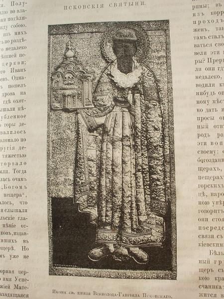Икона св. Всеволода-Гавриила
