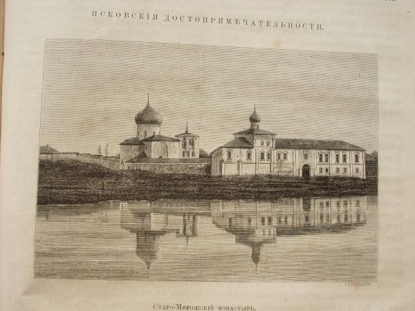Старо-Мирожский монастырь