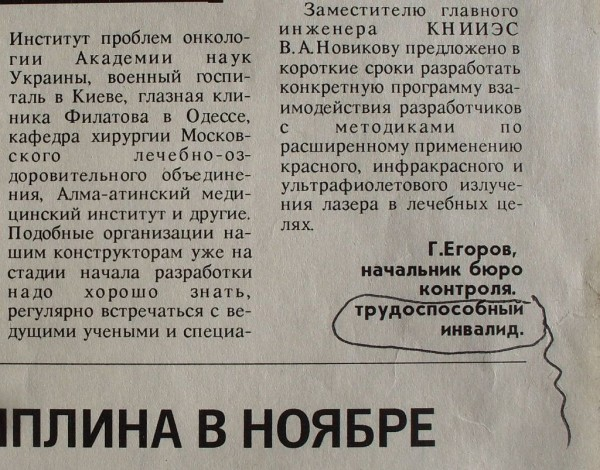 Заводская газета 1991 год