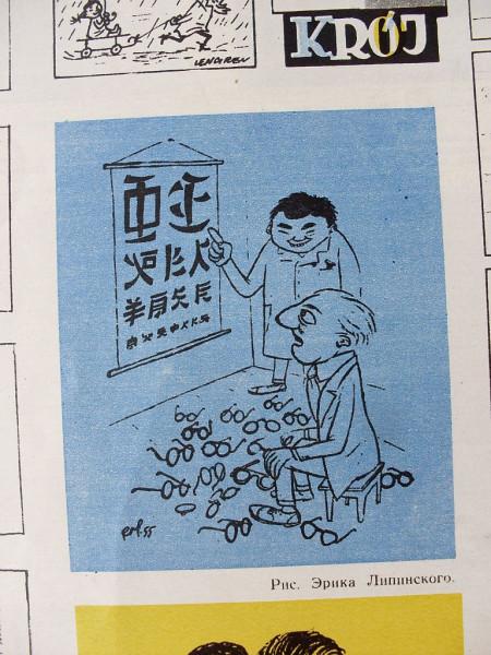 Китайский мотив в ЮМОРЕ