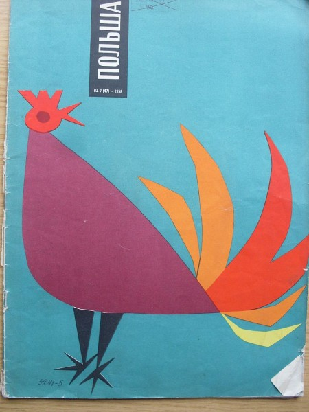 Обложка номера 7 - 1958