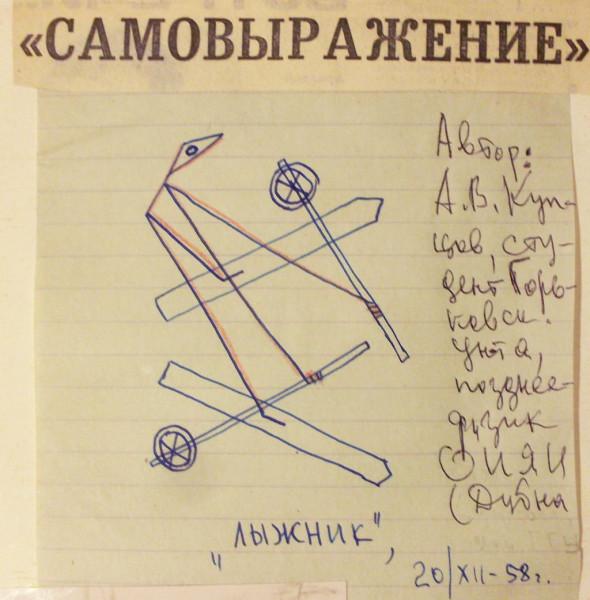 Рис ЛЫЖНИК от А.В.КУпцова, 1958