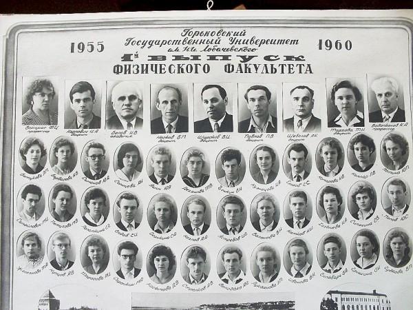 Выпускное фото ГГУ 1960