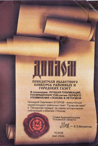 Диплом победителя Егорова от мая 2004