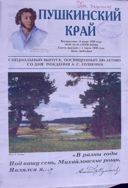 Газета ПУШКИНСКИЙ КРАЙ 1999 год