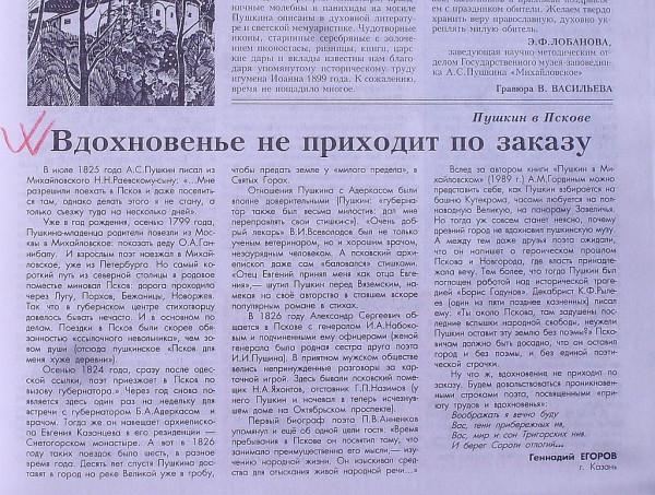 Заметка Геннадия Егорова 1999 стр 7