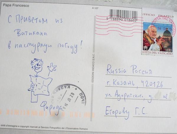 Как отправить открытку из беларуси в италию