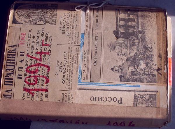 Папка архива 1994