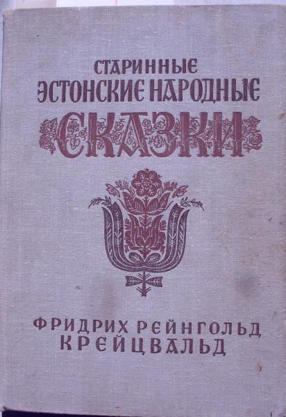 Обложка сказок Крейцвальда