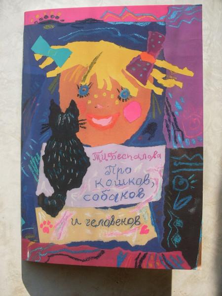 Обложка книжки Т.И.Беспаловой