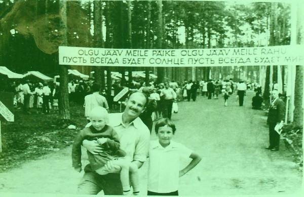 Фото 1 Выру авг 1984