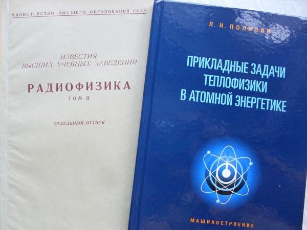 Публикации Л.Н.Полянина 1-я от 1959 и свежая от 2015