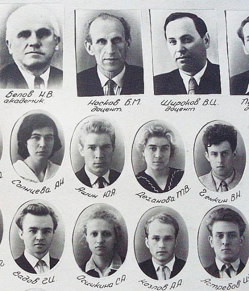 Выпуск физиков 1960 года (фрагмент)
