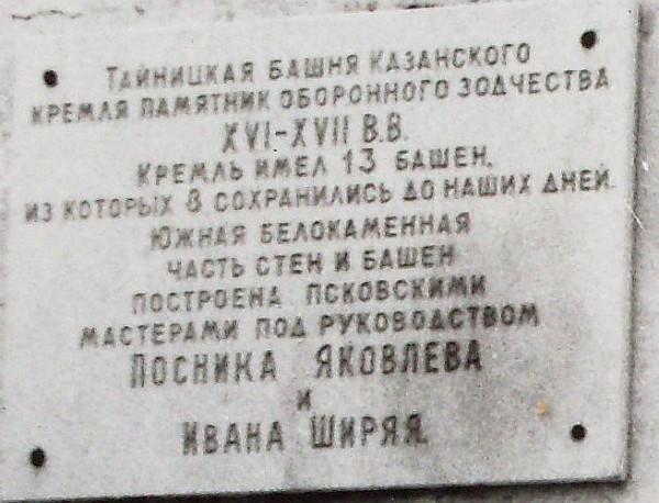 Табличка, снятая с Тайницкой башни Казанского кремля